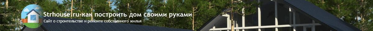 Strhouse.ru - как построить дом своими руками