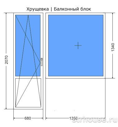 Размеры балконного блока в хрущевке