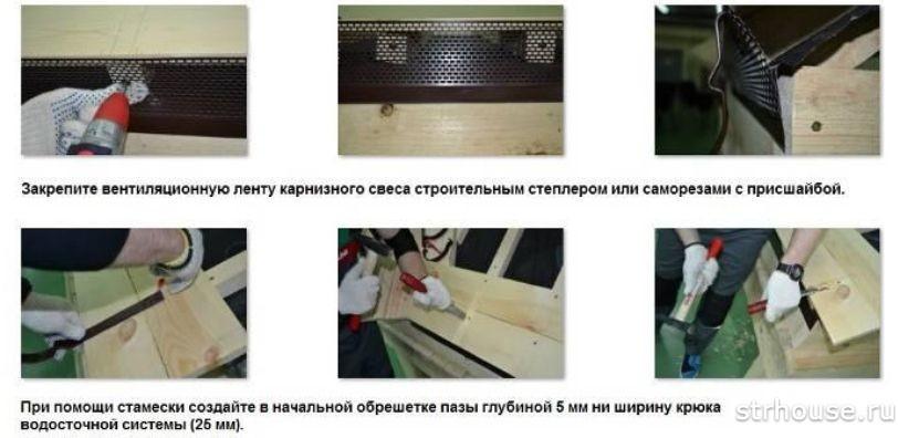 Монтаж вентиляции и обрешетки на крышу